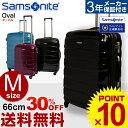 スーツケース サムソナイト Samsonite[Oval・オーバル ジッパー] 66cm 【Mサイズ】 【キャリーバッグ】【送料無料】【軽量】【スーツケース】【サムソナイト】 海外旅行コロコロ キャスター