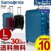 スーツケース サムソナイト Samsonite[Oval・オーバル ジッパー] 79cm 【Lサイズ】 【キャリーバッグ】【送料無料】【軽量】【スーツケース】【サムソナイト】 海外旅行コロコロ キャスター大型