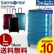 スーツケース サムソナイト Samsonite[Oval・オーバル フレーム] 78cm 【Lサイズ】 【キャリーバッグ】【送料無料】【スーツケース】【サムソナイト】 海外旅行コロコロ キャスター大型