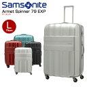 スーツケース サムソナイト Samsonite[Armet・アーメット] Spinner 79cm 【Lサイズ】 【キャリーバッグ】【送料無料】【スーツケース】【サムソナイト】海外旅行コロコロ キャス
