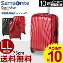 スーツケース サムソナイト Samsonite[Cosmolite・コスモライト・V22*104] 75cm 【LLサイズ】 【キャリーバッグ】【軽量】【送料無料】【スーツケース】【サムソナイト】 海外旅行コロコロ キャスター大型