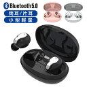 Bluetooth 5.0 ワイヤレスイヤホン カナル型 ブルートゥースイヤホン 高音質 ステレオ ヘッドホン 大容量 ブルートゥース ヘッドセット 通話 片耳 両耳 バッテリー残量表示 IPX5 防水 iPhone 11 Pro Android対応 プレゼント ギフト 在宅勤務 リモートワーク