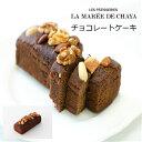 ラ・マーレ・ド・チャヤ チョコレートケーキ<1個入> パウンドケーキ かわいい ギフト プチギフト