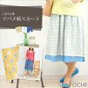 【閉店売り尽くしSALE】【店内全品送料無料】大きいサイズ スカート LITTLE MARKET リトル