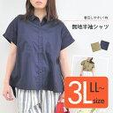 【店内全品送料無料】大きいサイズ 半袖 ワークシャツ シンプル LLサイズ 3Lサイズ 【2016SS】【新作】無地半袖シャツ[16S]【D】