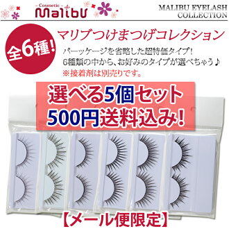 False eyelashes can choose five セットマリブ ★ false eyelashes! (012.326.M-1. B-10. FB-02.F-10) click on the eyelash Eyelash hair false eyelashes with hair smtg0401