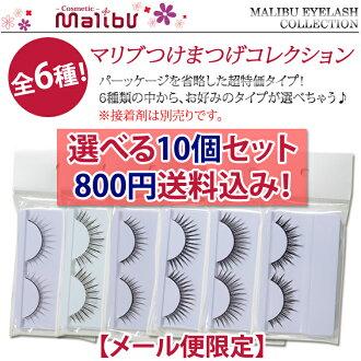 Malibu ★ イラッシュ 6 kinds smtg0401.