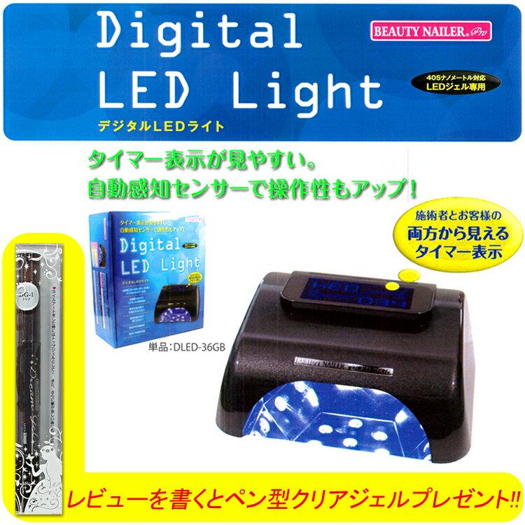 デジタルLEDライト:405ナノメートル対応 LEDジェル専用 海外使用可能 1年保証 電球交換不要 自動感知センサー 【メール便不可】(DLED-36GB)