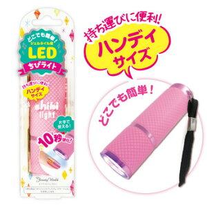 ビューティーワールド ちびライト ハンディサイズ LED
