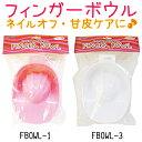 フィンガーボウル! フィンガーディッパー【メール便不可】(fd)【YDKG-s】FBOWL-1 FBOWL-3