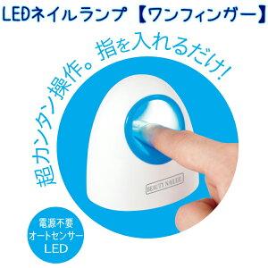 ネイルランプ ワンフィンガー ONE-1 LEDライト NAIL