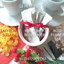 ◆花茶・サフランシュガー・ローズ水◆ミニ3点セットPMS ・更年期など変化の中で古来より女性たちを支え続けるハーブ界のプリンセスたち..
