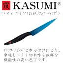 【送料無料】スミカマ 霞 KASUMI チタニウム ぺティナイフ 12cm ブルー 22012/B チタ