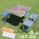 ピクニックテーブル ...