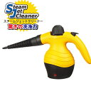 【お待たせしました!】スチームクリーナー スチームジェットクリーナー 掃除機 ハンディ 高圧洗浄機 除菌 防カビ効果 高温 高圧 スチーム 強力 洗浄 ラビングPRICE【送料無料】###スチームVSC38☆###