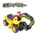 乗用ショベルカー 電動乗用玩具 乗用カー ショベルカー 充電...