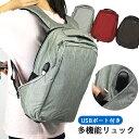 ショッピングクッション リュック 多機能リュック ビジネス鞄 PCバッグ 出張鞄 USBポート付き クッションポケット付き バッグ 旅行 お出かけ プレゼント 彼氏 おしゃれ 可愛い 最新 流行 【送料無料】 ###リュック1002DRB★###