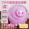 【送料無料】超音波式加湿器 「ピンクのブタ」乾燥予防 ###ブタ加湿器J59☆###