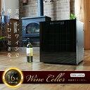 【送料無料】ワインセラー 16本収納 家庭用 ハーフミラー ペルチェ方式###ワインセラBCW-48☆###