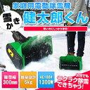電動 除雪機 雪かき機◆超軽量◆雪かき健太郎くん/ 【送料無料】/###電動雪かき機QT3100☆###