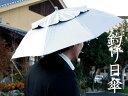 釣傘 日傘 日よけ