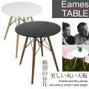 ティーテーブル ダイニング イームズ リプロダクト MDFテーブル DSW Φ60×高さ72cm/###テーブル020A☆###
