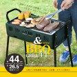 業界最安値挑戦【送料無料】バーベキューコンロ BBQコンロ 60×30cm 高さ2段階 焼肉 コンロ アウトドア 家庭用 レジャー キャンプ###コンロH-4500☆###