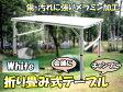 【送料無料】アウトドアテーブル ガーデンテーブル 折りたたみ式 高さ調節可能/###テーブルPC1812-2☆###