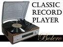 【送料無料】木目調クラシック レコードプレイヤー★新型ボレロ###レコードボレロ918W☆###