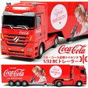 \全品もれなくポイント10倍!/ラジコン コカコーラトレーラー 1/32サイズ CocaCola/ 【送料無料】/ ###コーラトレーラ1101C☆###