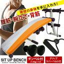 シットアップベンチ トレーニングマシン 本格的 ダイエット 腹筋 背筋 強化 ダンベル スーパーマル...