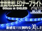 全面発光LEDテープライト★90cm/54LED/青★白ベース 【】/###全面光白地335-90青★###