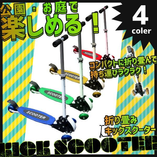 キックスクーター キックボード 3輪式 選べるカラー/ 【送料無料】/ラビングPRICE###スケートボード016☆###