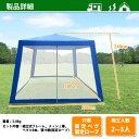 蚊帳付き テント 3...