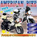 電動乗用バイク アメリカンバイク 電動三輪車 アメリカン バイク 乗用玩具 子供用三輪車 ライト点灯 クラクション付き 【送料無料】 ###バイクCBK-014☆###