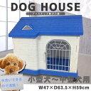 【キャスター付き】 犬小屋 ペットハウス プラスチック製 ペ...