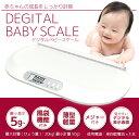 \出産祝い 贈り物に♪/ ベビースケール 赤ちゃん用デジタル...