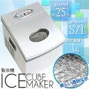 製氷機 家庭用 製氷時間25分 シンプル操作で簡単製氷☆アイスキューブ 短時間 角型氷 【送料無料】###製氷機ZB-02###