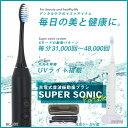電動歯ブラシ 音波振動 充電式 音波歯ブラシ 最大毎分48,...