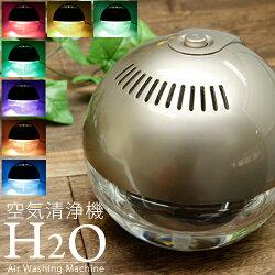 ボール型H2O