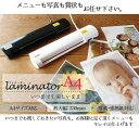 【送料無料】ラミネーター A4 ホワイトZERO COLDラ...