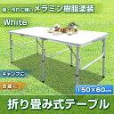 アウトドアテーブル150cm ガーデンテーブル 折りたたみ式 高さ調節可能 【送料無料】/###テーブルPC1815☆###