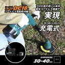 草刈機 ナイロンコード 充電式 ポータブル コードレス 草刈り機ガーデン お庭 芝刈り