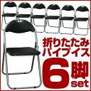 パイプ椅子 折り畳み 6脚セット 頑丈 【送料無料】/###イス6脚XY3037☆###
