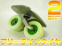 交換用タイヤ 2個セット 部品販売 ドリフトスケート ツイストボード フリーラインスケート 【送料無料】/###タイヤ2個セットPYB###