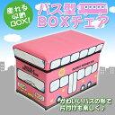 座れる 収納ボックス ストレージボックススツール おもちゃ箱 座れる収納BOX バス型 BOXチェア イエロー 【送料無料】/###折畳BOX25-QCD★###