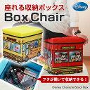 座れる 収納ボックス ストレージボックススツール ディズニー Disney おもちゃ箱 Lサイズ こども部屋にぴったりボックスとして収納することも座ることも出来ます 【送料無料】/###BOXチェアS-001★###