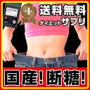 糖質制限 ダイエット サプリ◆国産◆【送料無料】◆高濃度ギム...