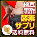 酵素 ダイエット サプリ ナットウキナーゼ◆国産◆納豆と黒酢の ダイエット サプリ 【送料無