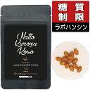 酵素 ダイエット サプリ 【 送料無料 / メール便 】 ◆ 納豆 黒酢 酵素 ◆ ナットウキナーゼ